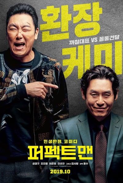 Man of Men (퍼펙트맨) (2019)