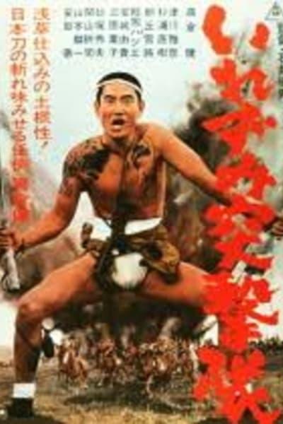 Watch Now!(1964) いれずみ突撃隊 Full Movie Putlocker