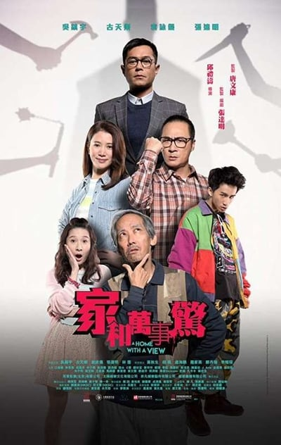 家和萬事驚 (A Home with a View) (2019)