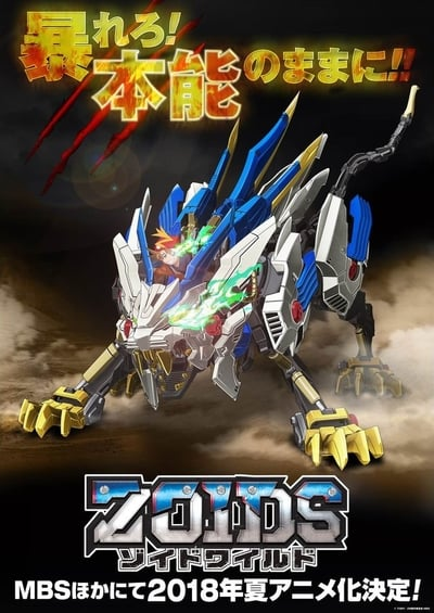 Zoids Wild