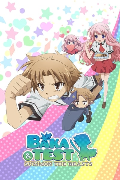 Baka and Test: Summon the Beasts TV Show Poster