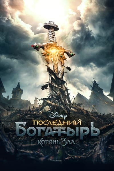El último guerrero. Las raíces del mal (2021)