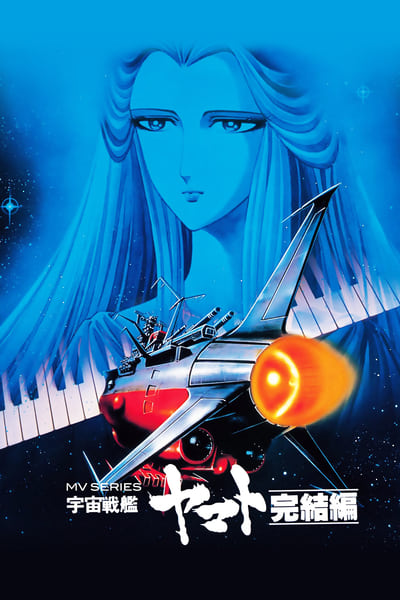 Watch Now!(1983) 宇宙戦艦ヤマト・完結編 Movie Online