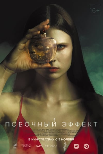 La Mano del Demonio (2020)