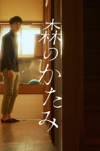 Watch!森のかたみ Movie Online Free Torrent