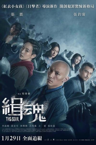 緝魂 (Ji hun) (2021)