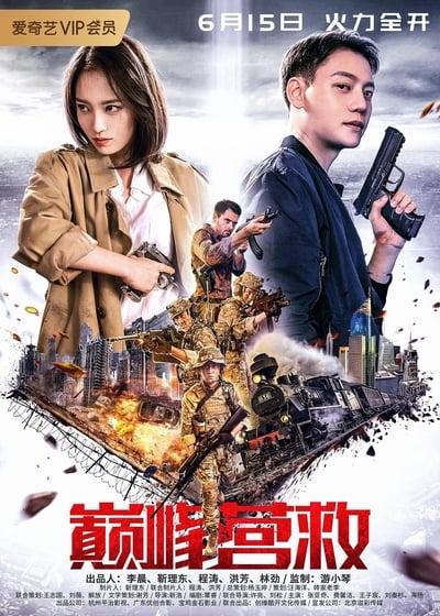 Dian feng ying jiu (巅峰营救) (2019)