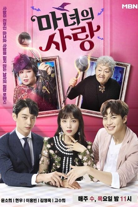 Witch's Love ตอนที่ 1-12 ซับไทย [จบ] HD