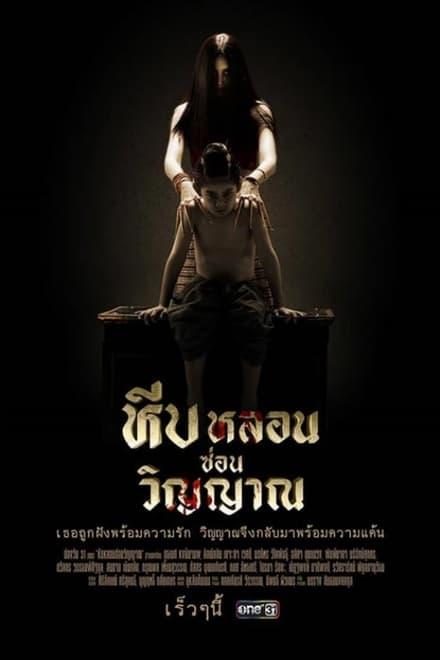 หีบหลอนซ่อนวิญญาณ ตอนที่ 1-26 พากย์ไทย [จบ] HD 1080p