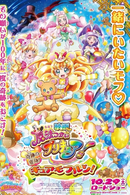 Pretty Cure Movie 13 The Miraculous Transformation! Cure Mofurun!