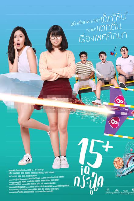 15+ IQ Krachoot (2017) 15 ไอคิวกระฉูด