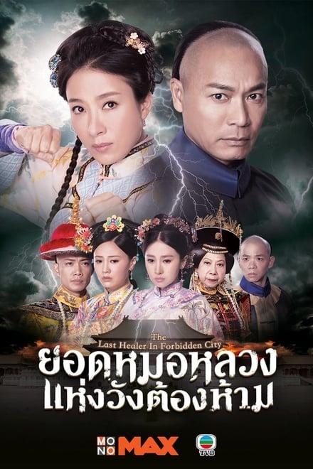 The Last Healer in Forbidden City ตอนที่ 1-20 ซับไทย/พากย์ไทย [จบ] | ยอดหมอหลวงแห่งวังต้องห้าม HD 1080p