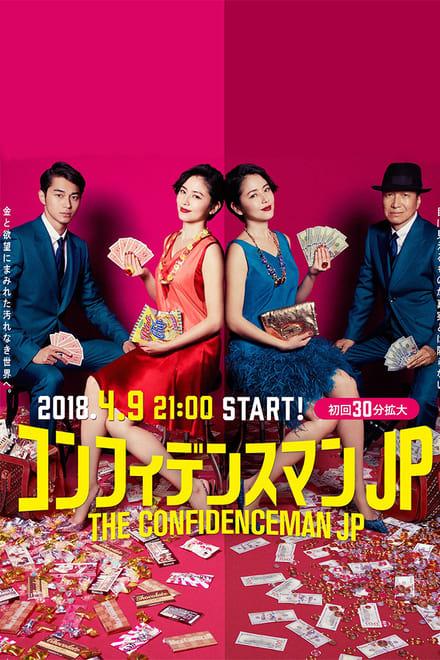 The Confidence Man JP ตอนที่ 1-10 ซับไทย [จบ] HD