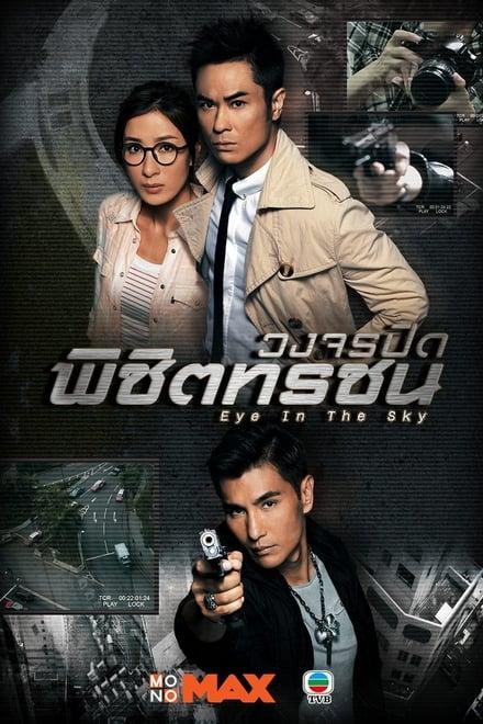 Eye in the Sky ตอนที่ 1-20 ซับไทย/พากย์ไทย [จบ] | วงจรปิดพิชิตทรชน HD 1080p