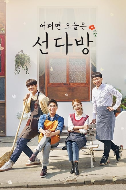 Cafe Amor ตอนที่ 1-13 ซับไทย [จบ] | คาเฟ่สื่อรัก HD 1080p