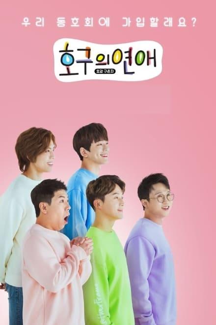 Love Me Actually ตอนที่ 1-2 ซับไทย HD 1080p