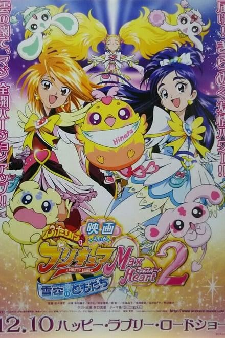 Pretty Cure Max Heart Movie 2 Freunde des schneebedeckten Himmels