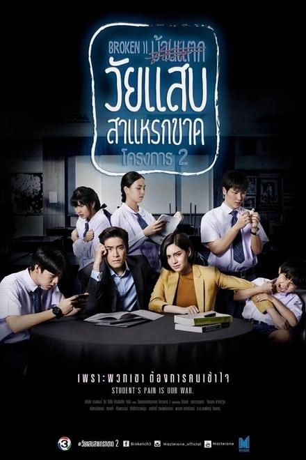 วัยแสบสาแหรกขาด โครงการ 2 ตอนที่ 1-21 พากย์ไทย [จบ] HD 1080p