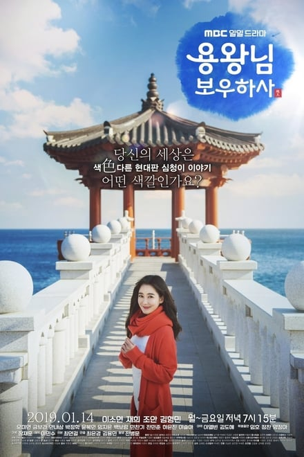 Blessing of the Sea ตอนที่ 1-120 ซับไทย [จบ] HD 1080p