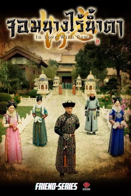 In Love With Power ตอนที่ 1-36 พากย์ไทย [จบ] | จอมนางไร้น้ำตา HD 1080p