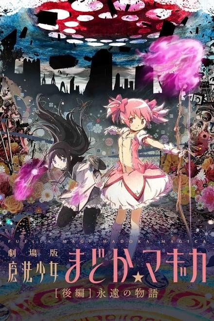 Mahou Shoujo Madoka Magica the Movie (Part 2): The Story of Eternity