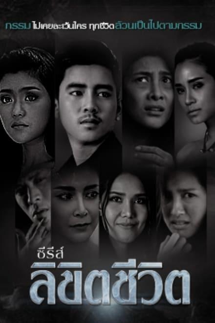 ลิขิตชีวิต ตอนที่ 1-3 พากย์ไทย HD 1080p