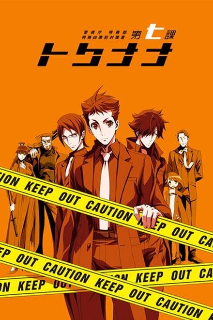 Special Crime Investigation Unit - Special 7 OVA