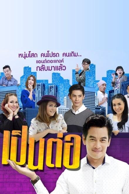 เป็นต่อ New Season 2014-2019 ตอนที่ 1-218 พากย์ไทย HD 1080p