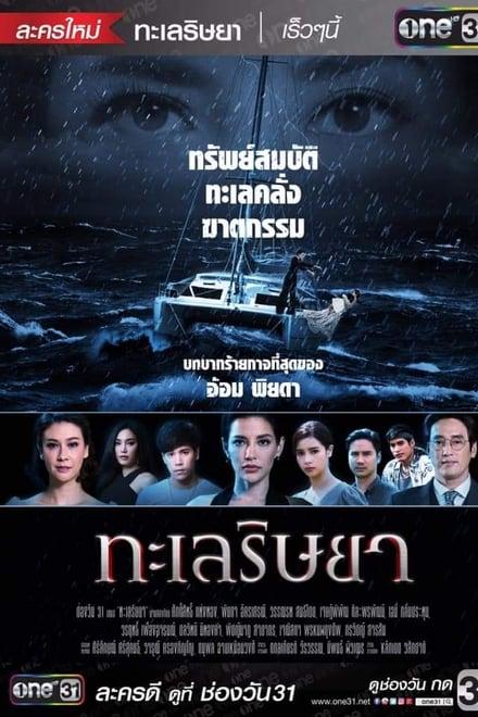 ทะเลริษยา ตอนที่ 1-27 พากย์ไทย [จบ] HD 1080p
