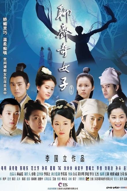 The Fairies Of Liaozhai