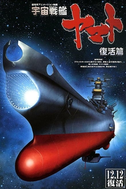 Space Battleship Yamato: Resurrection