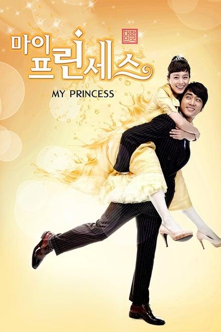 My Princess ตอนที่ 1-16 ซับไทย/พากย์ไทย [จบ] : สูตรรักฉบับเจ้าหญิง HD 1080p