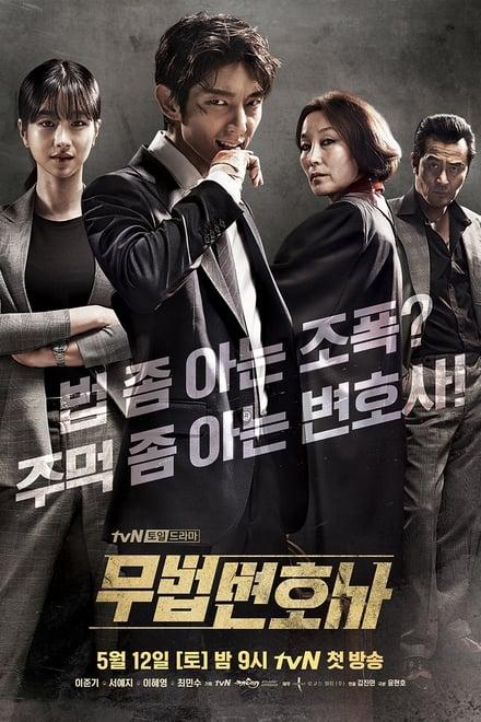Lawless Lawyer ตอนที่ 1-16 ซับไทย [จบ] HD 1080p