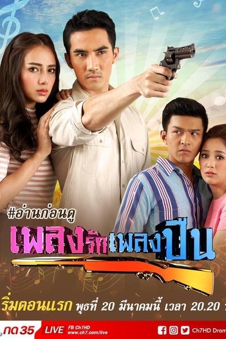 เพลงรักเพลงปืน ตอนที่ 1-15 พากย์ไทย [จบ] HD