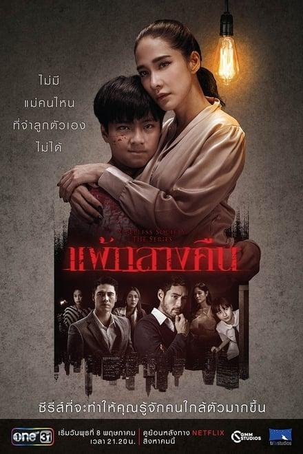 แพ้กลางคืน ตอนที่ 1-7 พากย์ไทย HD