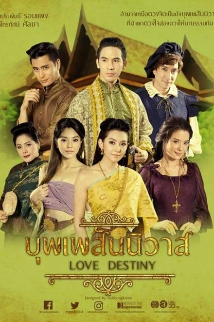 ละครไทย บุพเพสันนิวาส ตอนที่ 1-15 [จบ] | HD 1080p
