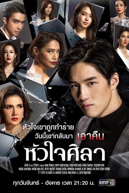 หัวใจศิลา ตอนที่ 1-27 พากย์ไทย [จบ] HD 1080p