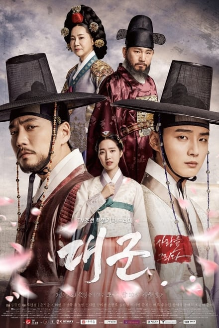 Grand Prince ตอนที่ 1-20 ซับไทย [จบ] HD 1080p