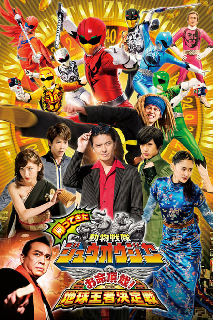 Doubutsu Sentai Zyuohger Returns - Life Theft! Champion of Earth Tournament