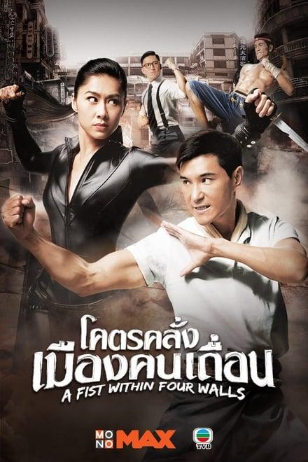 A Fist Within Four Walls ตอนที่ 1-28 ซับไทย/พากย์ไทย [จบ] | โคตรคลั่งเมืองคนเถื่อน HD 1080p