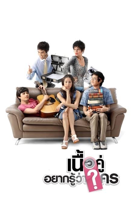เนื้อคู่ประตูถัดไป ตอนที่ 1-34 พากย์ไทย [จบ] HD 1080p