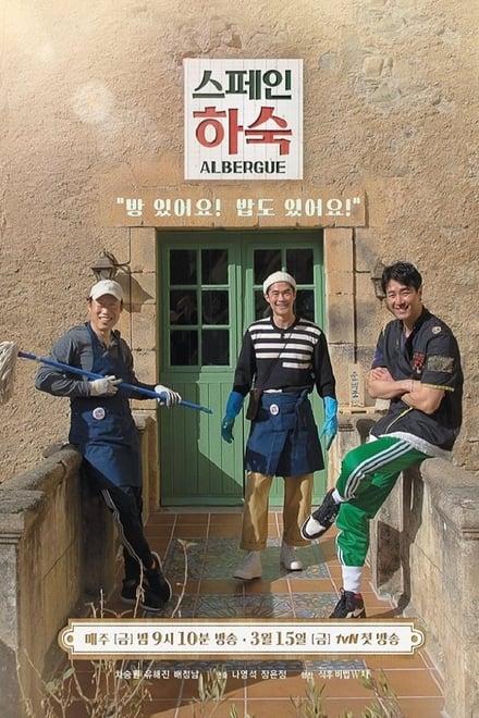 Korean Hostel in Spain ตอนที่ 1-10 ซับไทย [จบ] HD 1080p
