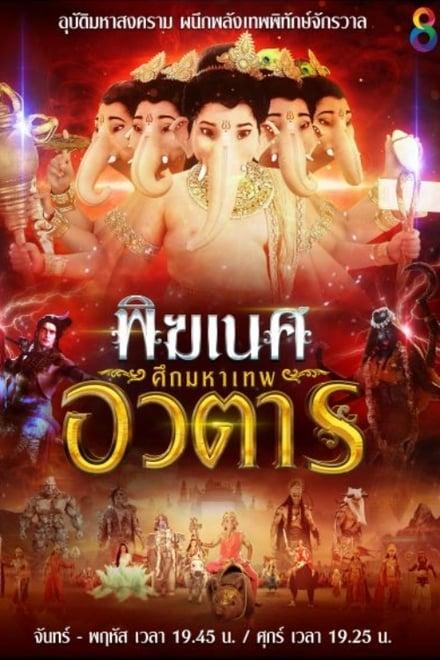 พิฆเนศ ศึกมหาเทพอวตาร ตอนที่ 1-65 พากย์ไทย [จบ] HD 1080p