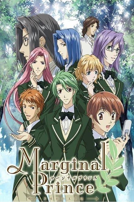 Marginal Prince ~月桂樹の王子達~