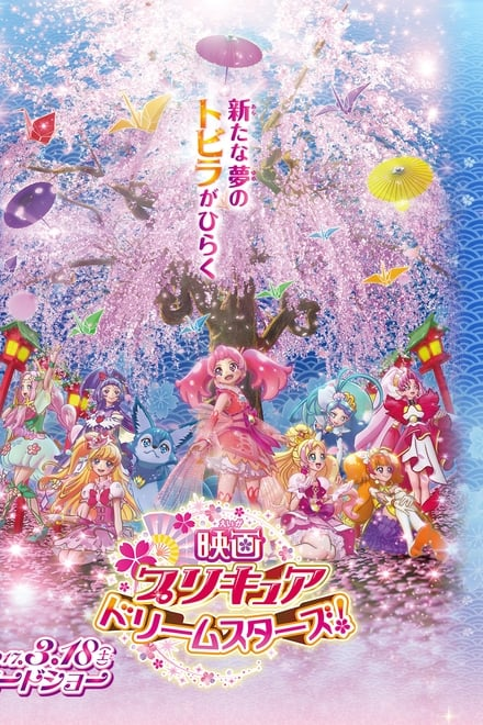 Pretty Cure All Stars Movie 9 Dream Stars