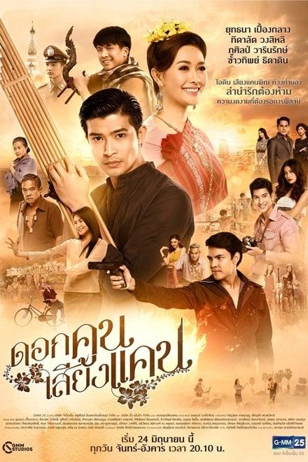 ดอกคูนเสียงแคน ตอนที่ 1-2 พากย์ไทย HD 1080p
