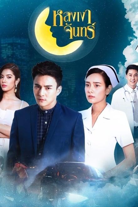หลงเงาจันทร์ ตอนที่ 1-16 พากย์ไทย [จบ] HD