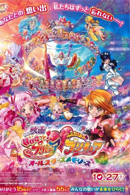 Pretty Cure Hugtto Movie All Stars Memories