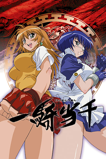 Ikki Tousen: Dragon Girls