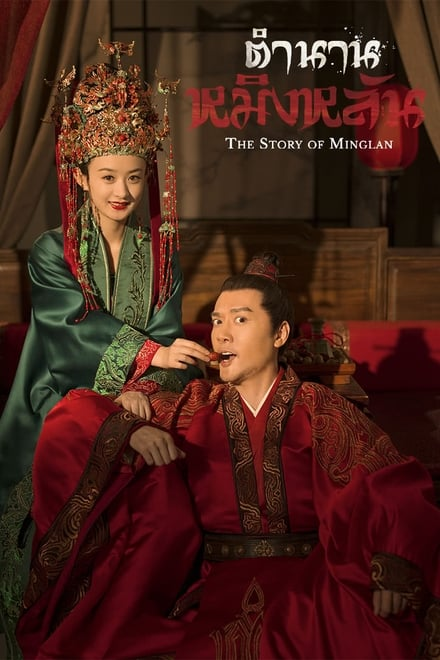 The Story of Ming Lan ตอนที่ 1-73 ซับไทย [จบ] | ตำนานหมิงหลัน HD 1080p